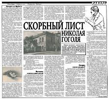 Крылов-Толстикович