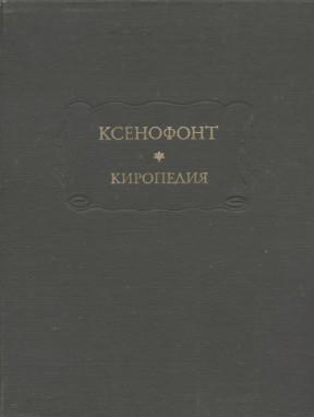 Ксенофонт