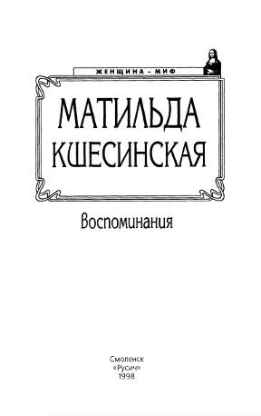 Кшесинская