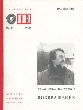 Кублановский