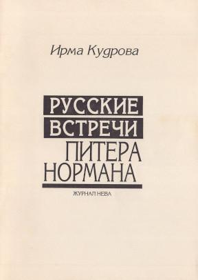 Кудрова