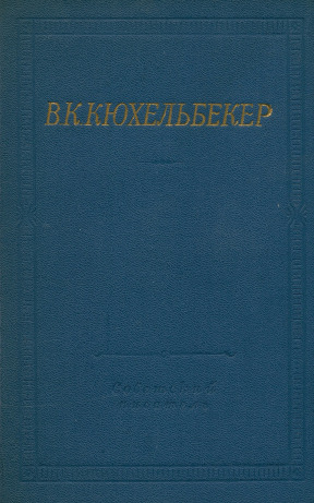 Кюхельбекер