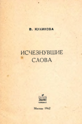 Кукинова