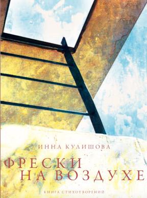 Кулишова