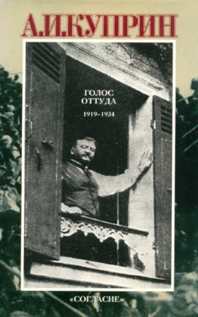 Голос оттуда (1919—1934)