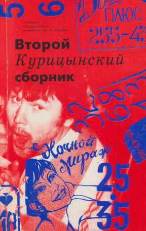 Второй Курицынский сборник