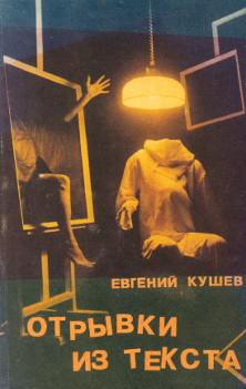 Кушев