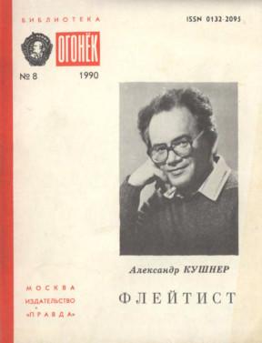 Кушнер