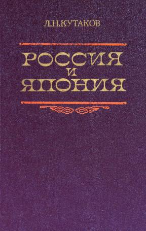 Кутаков