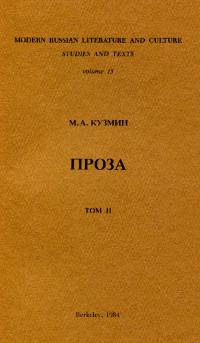 Кузмин