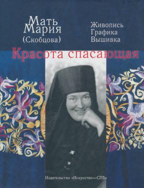 Кузьмина-Караваева