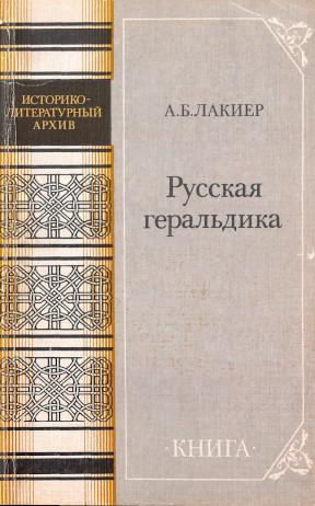 Лакиер