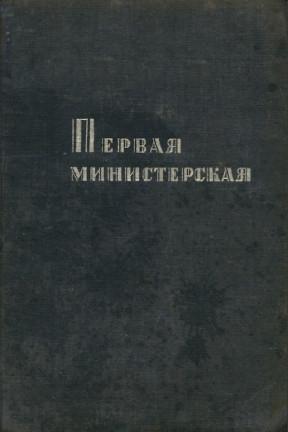 Лебеденко