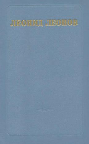 Собрание сочинений в пяти томах. Том 2