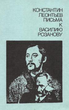 Леонтьев