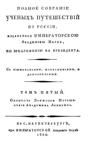 Лепехин