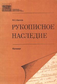 Лесков