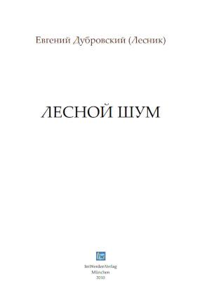 Дубровский (Лесник)