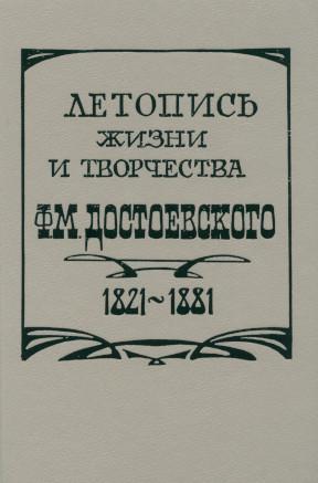 Летопись жизни и творчества Ф. М. Достоевского в трех томах. Том 2. 1865—1874