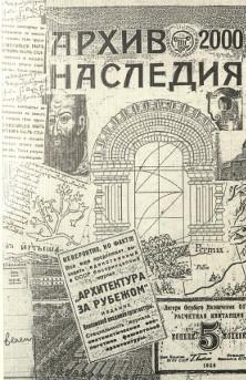 Левашёв