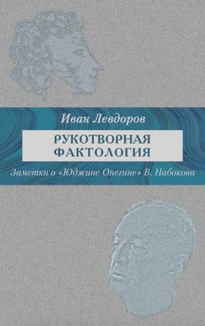 Левдоров