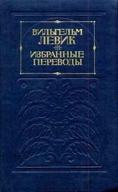 Левик