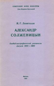Левитская