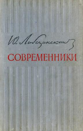 Либединский