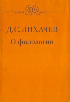 Лихачёв