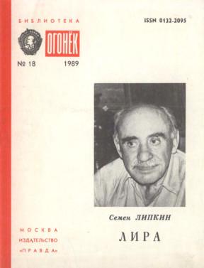 Липкин