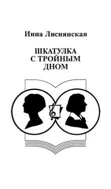 Лиснянская