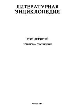 Литературная энциклопедия. Том 10. [М., 1937]