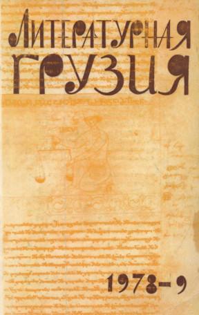 Литературная Грузия. №  9