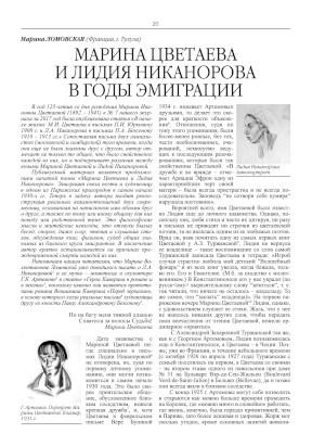 Ломовская