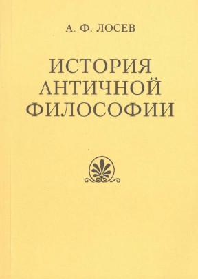 Лосев