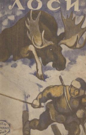 Лоси. Необычайные рассказы из жизни ручных и диких лосей