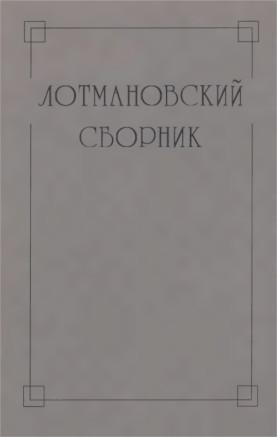 Лотмановский сборник 4