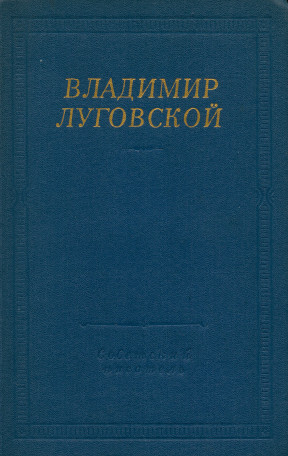 Луговской