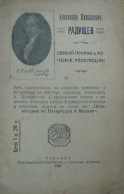 Луначарский
