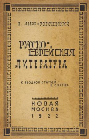 Львов-Рогачевский