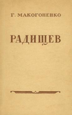 Макогоненко