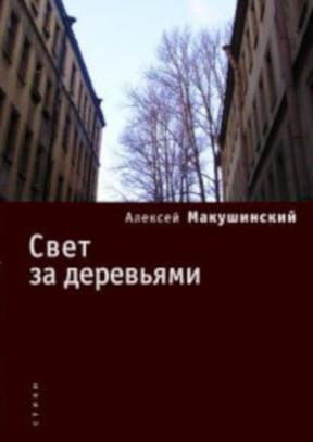Макушинский