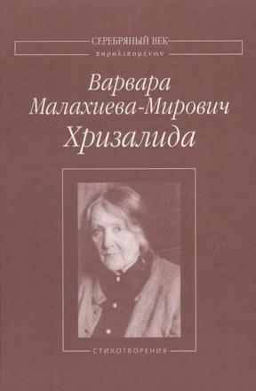 Малахиева-Мирович