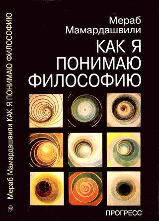 Мамардашвили