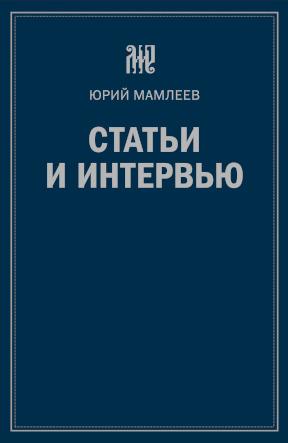 Мамлеев