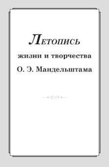cover: 0, Летопись жизни и творчества О. Э. Мандельштама. — 3-е изд., испр. и доп., 2019