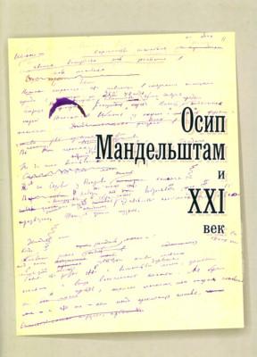 Осип Мандельштам и XXI век
