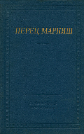 Маркиш