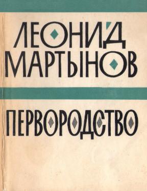 Мартынов