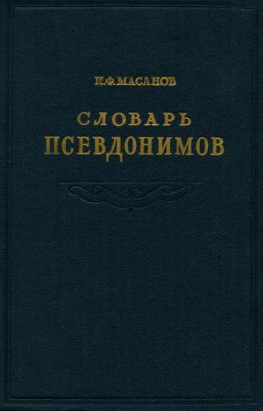 Масанов